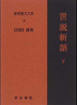 漱石 枕 流 現代 語 訳