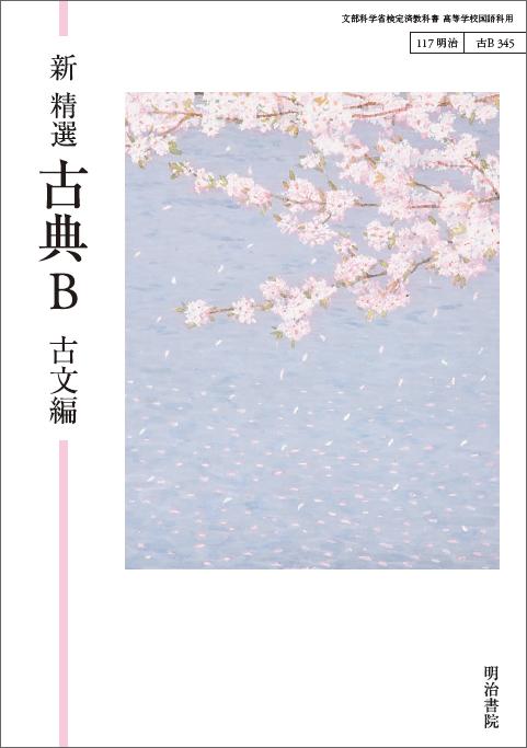 『大鏡』現代語訳「花山天皇の退位」   授業実践<古典>   web ...